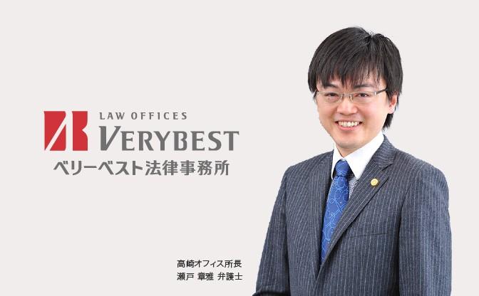 ベリーベスト法律事務所 高崎オフィス 画像01