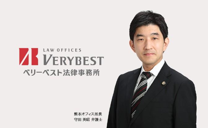 ベリーベスト法律事務所 熊本オフィス 画像01