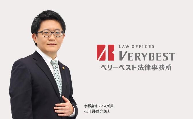 ベリーベスト法律事務所 宇都宮オフィス 画像01