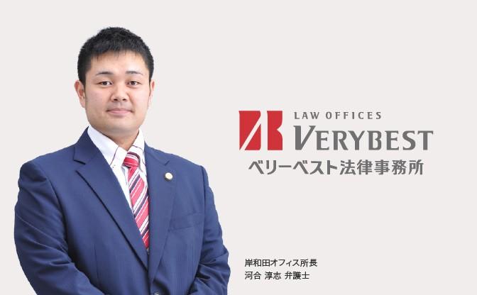 ベリーベスト法律事務所 岸和田オフィス 画像01