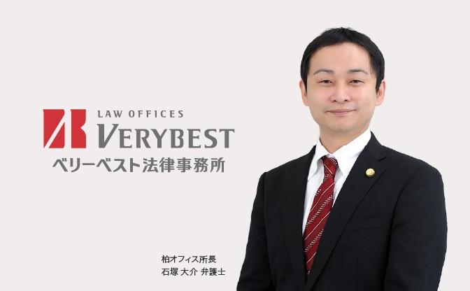 ベリーベスト法律事務所 柏オフィス 画像01