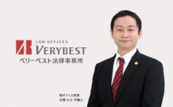 ベリーベスト法律事務所 柏オフィス