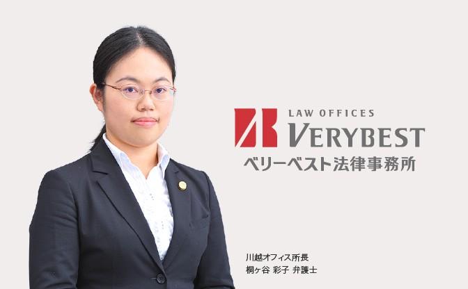 ベリーベスト法律事務所 川越オフィス 画像01