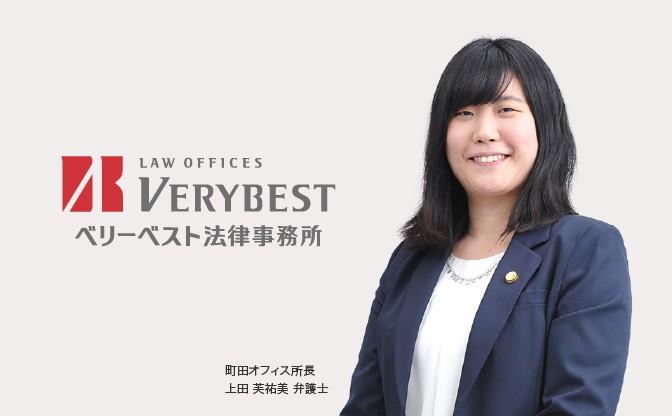 ベリーベスト法律事務所 町田オフィス 画像01