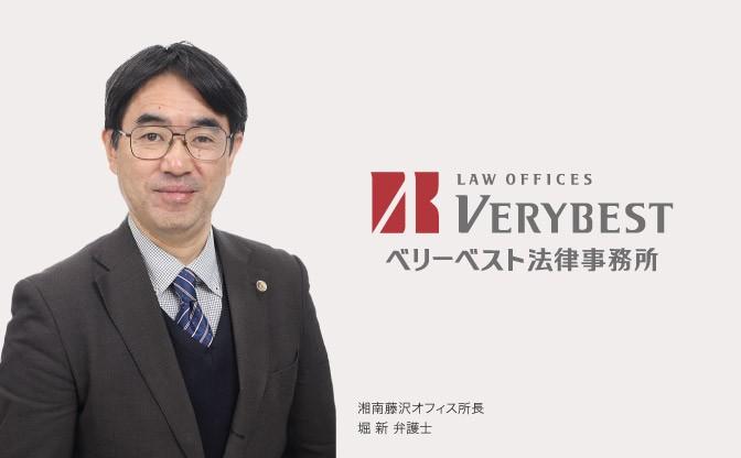 ベリーベスト法律事務所 湘南藤沢オフィス 画像01
