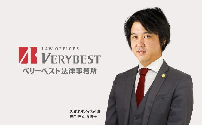 ベリーベスト法律事務所 久留米オフィス 画像01