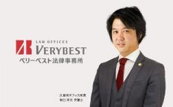 ベリーベスト法律事務所 久留米オフィス