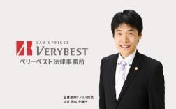 ベリーベスト法律事務所 滋賀草津オフィス