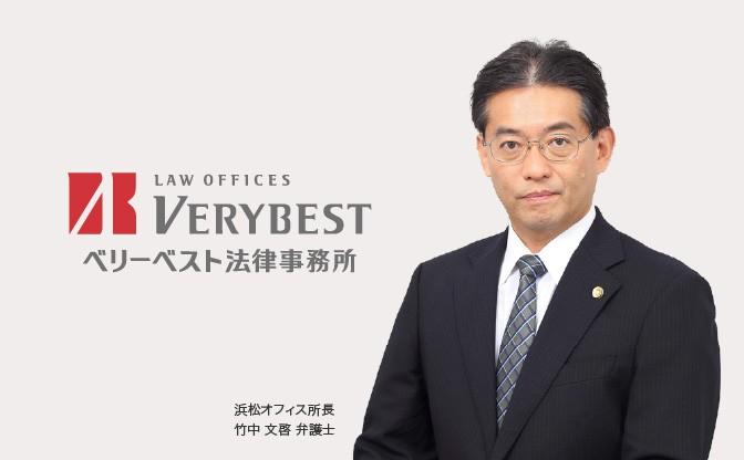 ベリーベスト法律事務所 浜松オフィス 画像01
