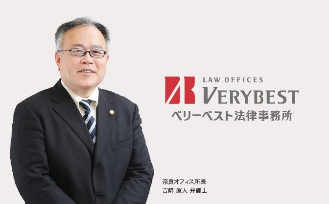 ベリーベスト法律事務所 奈良オフィス 画像01