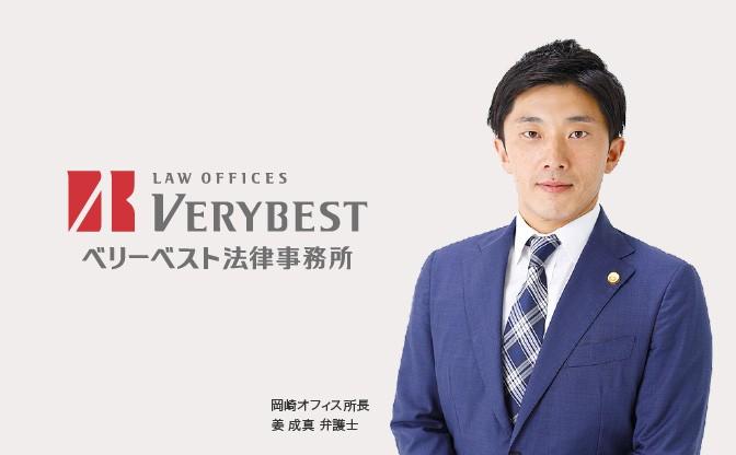 ベリーベスト法律事務所 岡崎オフィス 画像01