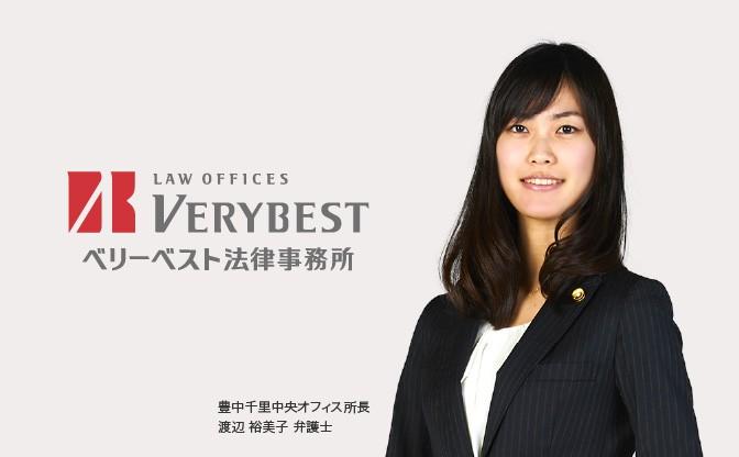 ベリーベスト法律事務所 豊中千里中央オフィス 画像01
