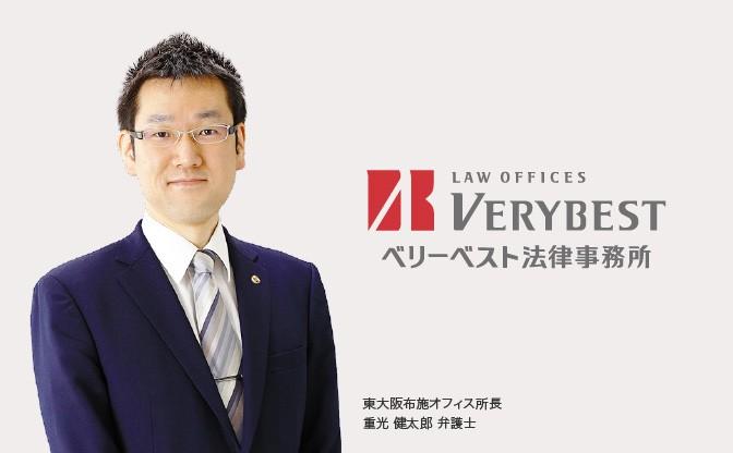 ベリーベスト法律事務所 東大阪布施オフィス 画像01