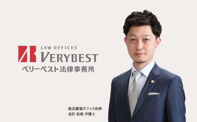 ベリーベスト法律事務所 海浜幕張オフィス 画像01