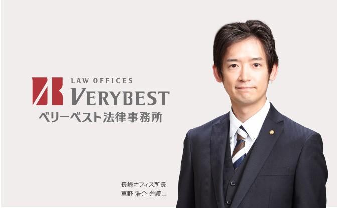 ベリーベスト法律事務所 長崎オフィス 画像01