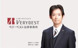 ベリーベスト法律事務所 長崎オフィス