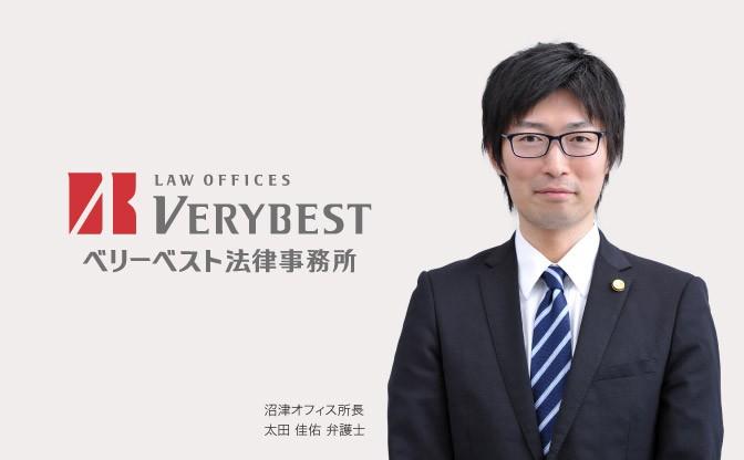 ベリーベスト法律事務所 沼津オフィス 画像01