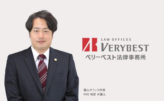 ベリーベスト法律事務所 福山オフィス 画像01