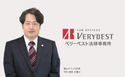 ベリーベスト法律事務所 福山オフィス