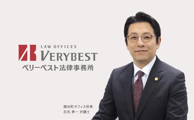 ベリーベスト法律事務所 錦糸町オフィス 画像01