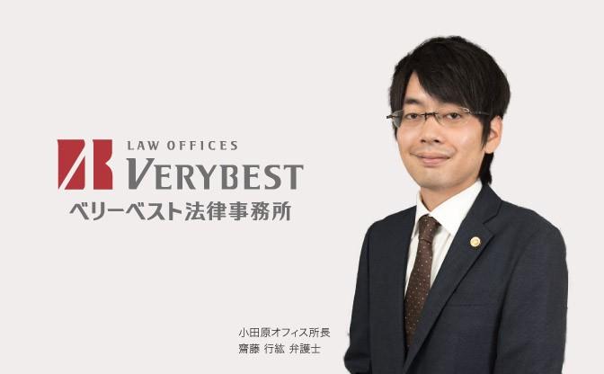 ベリーベスト法律事務所 小田原オフィス 画像01