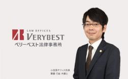 ベリーベスト法律事務所 小田原オフィス